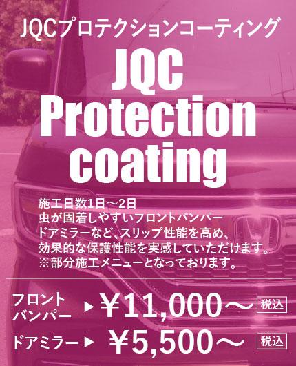 JQCプロテクションコーティング料金バナー