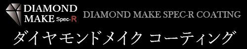 ダイヤモンドメイクコーティングバナー