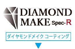 ダイヤモンドコーティング
