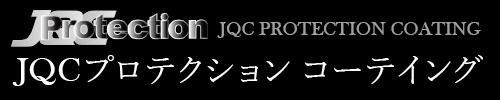 JQCプロダクションコーティングバナー