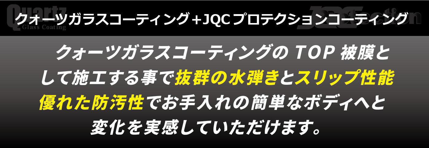 クォーツガラスコーティング+JQCキャッチ